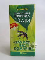 Композиция эфирных масел «Защита от комаров» 10 мл
