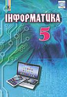 Інформатика. 5 клас.Й.Я. Ривкінд, Т.І. Лисенко, Л.А. Чернікова, В.В. Шакотько
