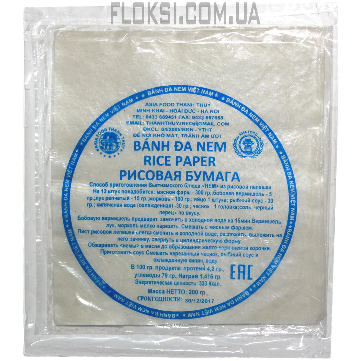 Рисовая бумага квадратная 200гр. 30лис. (19*20см.)