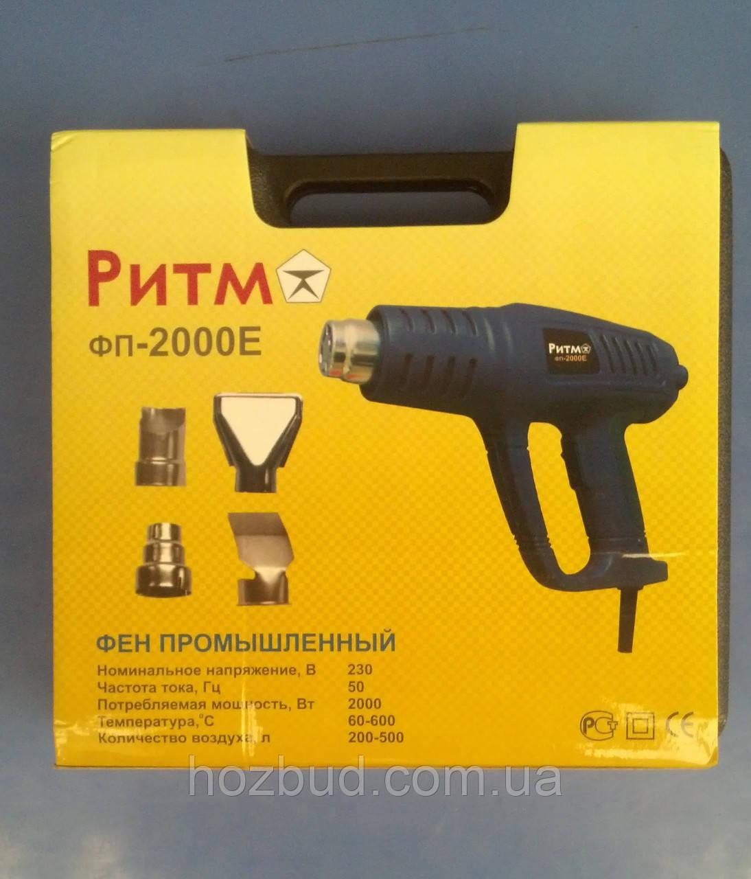 Фен промышленный РИТМ ФП 2000Е