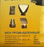 Фен промышленный РИТМ ФП 2000Е, фото 2