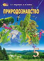 Природознавство. 5 клас. Ярошенко О.Г. Бойко В.М