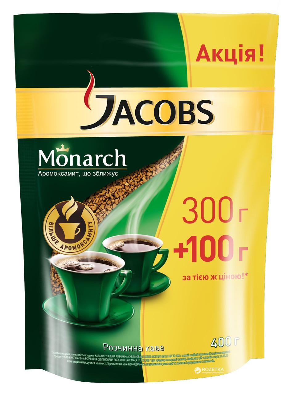 Кофе Якобз Монарх, акційний пакет 400 г