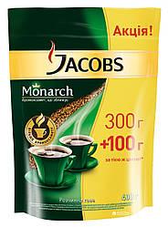 Кофе сублимированный растворимый Якобс Монарх (Jacobs Monarch), эконом. пакет 400 г.