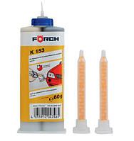 Клей для ремонта пластмасс Forch (Германия) 2K-Hi-Speed K153 (c видео)