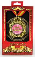 Медаль подарочная Мать-героиня