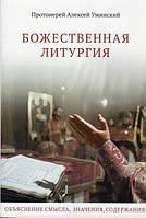 БОЖЕСТВЕННАЯ ЛИТУРГИЯ. Протоиерей Алексей Уминский, фото 1
