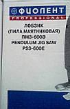 Лобзик Фиолент ПМЗ-600Э, фото 2