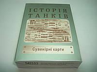 """Карты """"Сувенирные игральные карты"""" История Танков"""