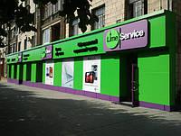 """Оформление магазина """"Limestore"""",купить,заказать, viveska.zp.ua"""