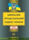 Цивільний процесуальний кодекс України 2018 НОВИЙ!!!