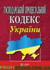 Господарський процесуальний кодекс України стано на 16. 01. 2018 НОВИЙ!!!