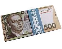 Сувенирные 500 грн (Сувенирные деньги)