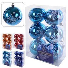 Елочные шарики 8623, 8 см, 6 шт. в наборе (Y)