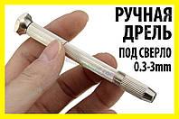 Мини дрель ручная №6 0-3.2mm 4 цанга микро сверло отвёртка хобби Dremel