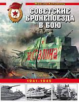 Советские бронепоезда в бою. 1941-1945. Коломиец М. В.