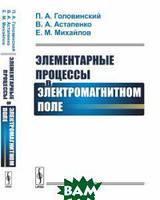 Головинский П.А. Элементарные процессы в электромагнитном поле