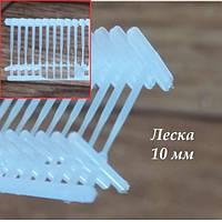 """Леска -10 мм для игольчатого пистолета (упаковка 5000шт) """"Torg"""" ZZ-0050"""
