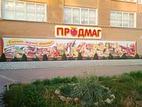 Оформление фасада, вывеска с объёмными буквами, банер, купить в Запорожье