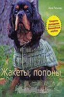 Анна Тильман Жакеты, попоны и накидки. Стильная одежда для собак