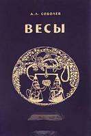 А. Л. Соболев Весы