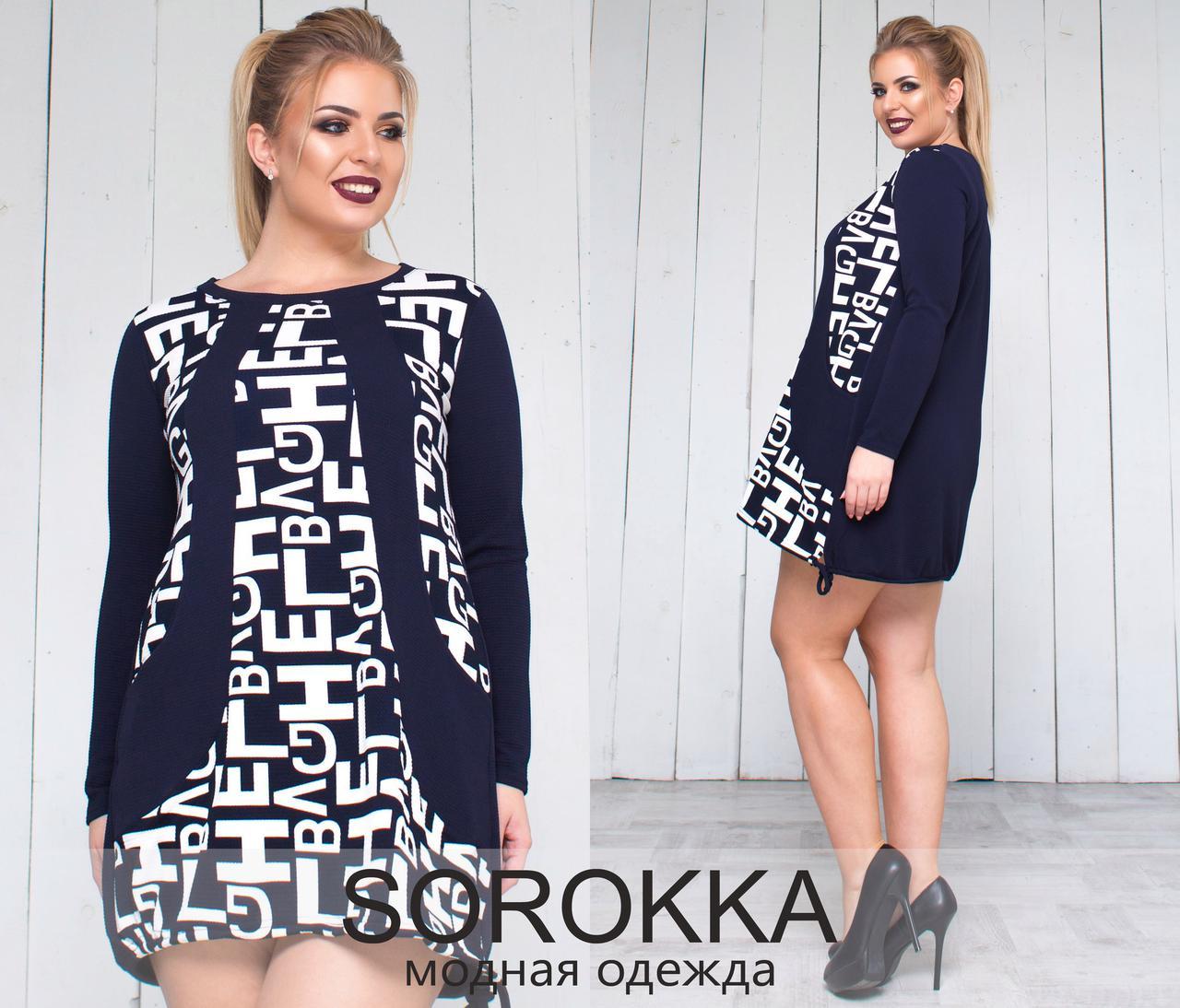 47a94e1c93b Платье туника для женщин с пышными формами с 50 по 64 размер - Интернет- магазин