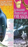 Л. Б. Белянская Художественная обработка дерева, кости, рога