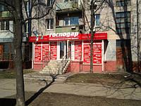 Оформление витрин магазина, широкоформатная печать на плёнке