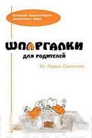 Лидия Свирская Шпаргалки для родителей от Лидии Свирской