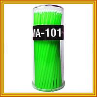 Микробраши MA-101 Fine для Наращивания и Снятия Ресниц, 100 шт.
