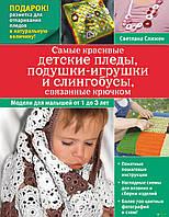 Светлана Слижен Самые красивые детские пледы, подушки-игрушки и слингобусы, связанные крючком