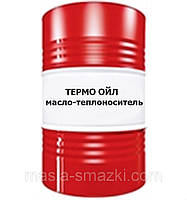 Олива-теплоносій/масло теплоноситель Термо Ойл (температура до +320°С) - 200 л