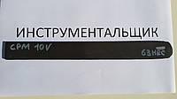 Заготовка для ножа сталь CPM 10V 265-275х27-28х4,7-4,9 мм термообработка (63 HRC), фото 1