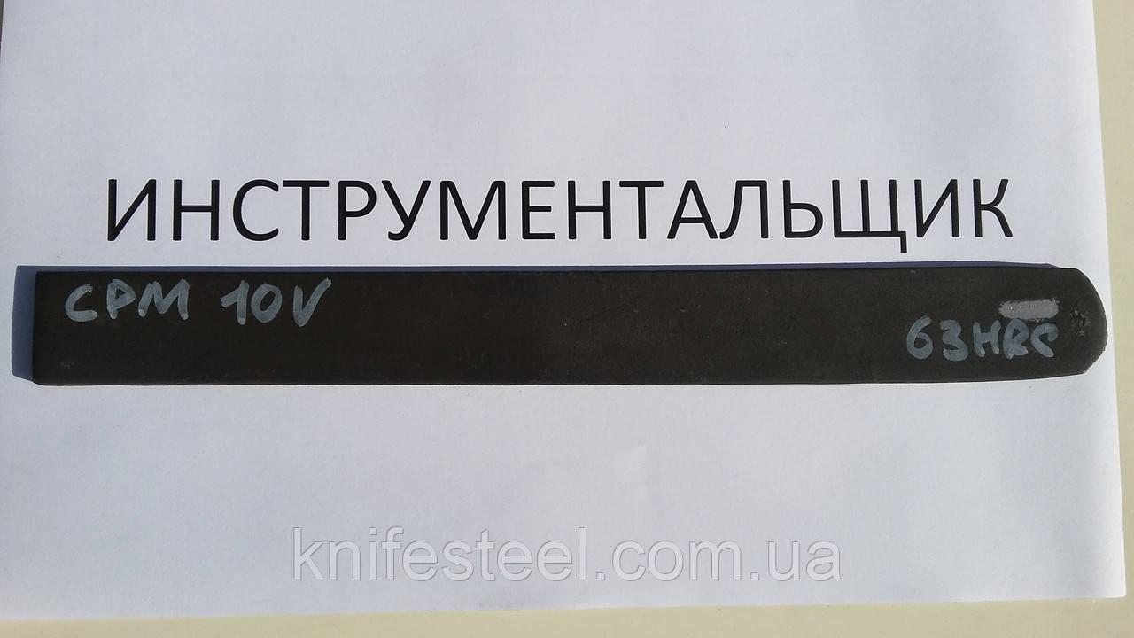 Заготовка для ножа сталь CPM 10V 265-275х27-28х4,7-4,9 мм термообработка (63 HRC)