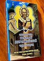 Святитель Николай Мирликийский Чудотворец. Житие, Канон, Акафист, благодатная помощь людям.