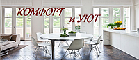 КОМФОРТ и УЮТ интернет магазин мебели