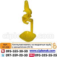 Каплеулавливатель на квадратную трубу с кронштейном (КУ-8)