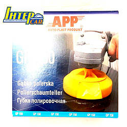 Круг для полировки жолтый АПП