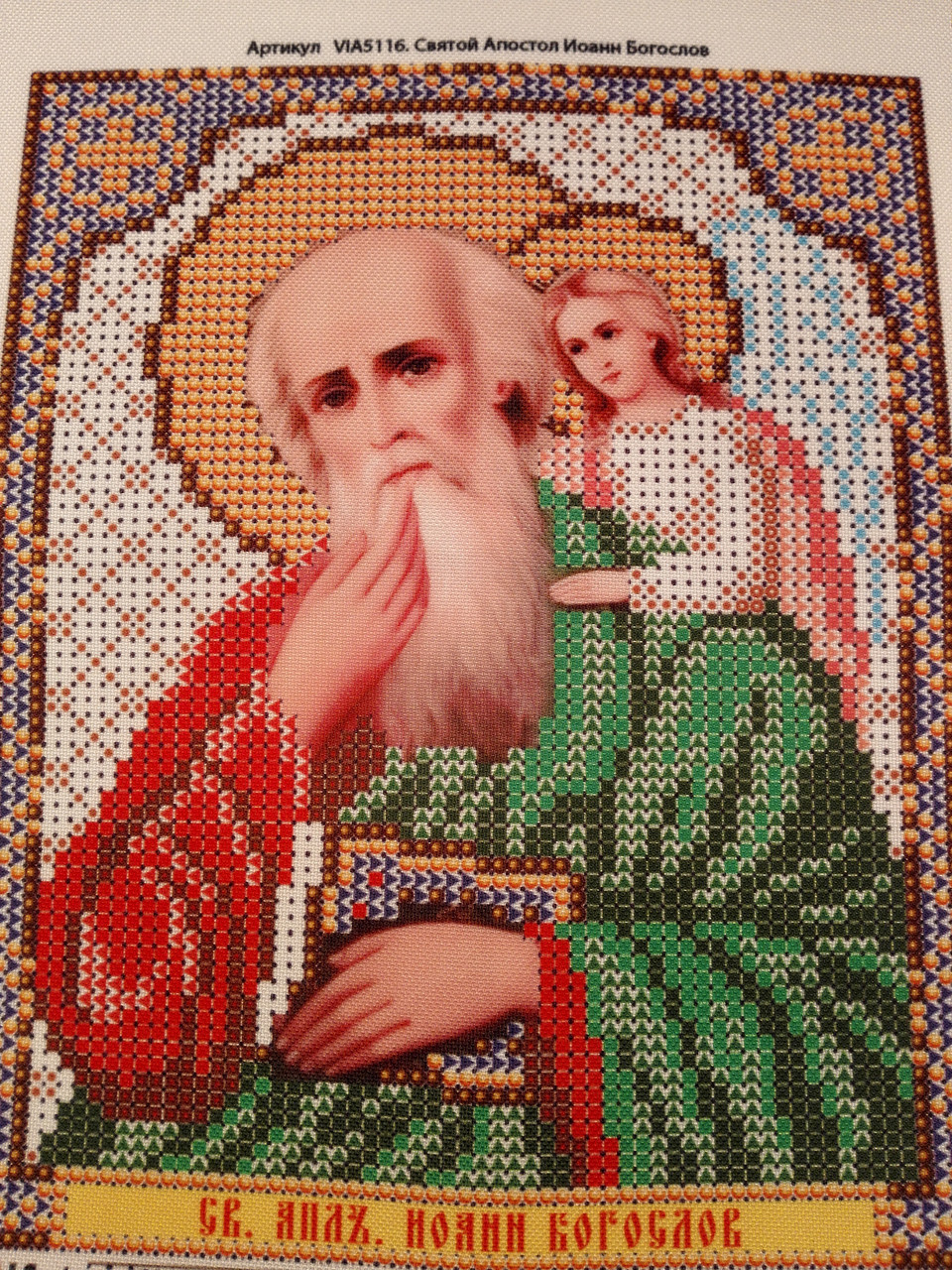 Набор для вышивки бисером икона Святой Апостол Иоанн Богослов VIA 5116