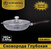 Глубокая Сковорода,EDENBERG d 28,0 см