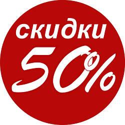 Скидка -50%! 1 День!