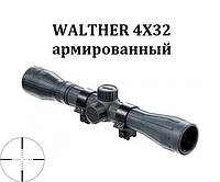 Прицел оптический Walther 4x32 армированный