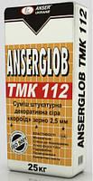 Штукатурка декоративная Короед серая  ANSERGLOB ТМК-112, 25 кг в Одессе