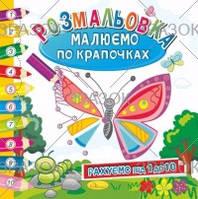 """Розмальовка книжка """"Малюємо по крапочках"""", """"МІКС"""" РМ28"""