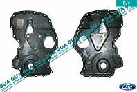 Крышка двигателя / защита цепи привода ГРМ передняя 1738863 Ford TRANSIT 2000-2006, Ford TRANSIT 2006-