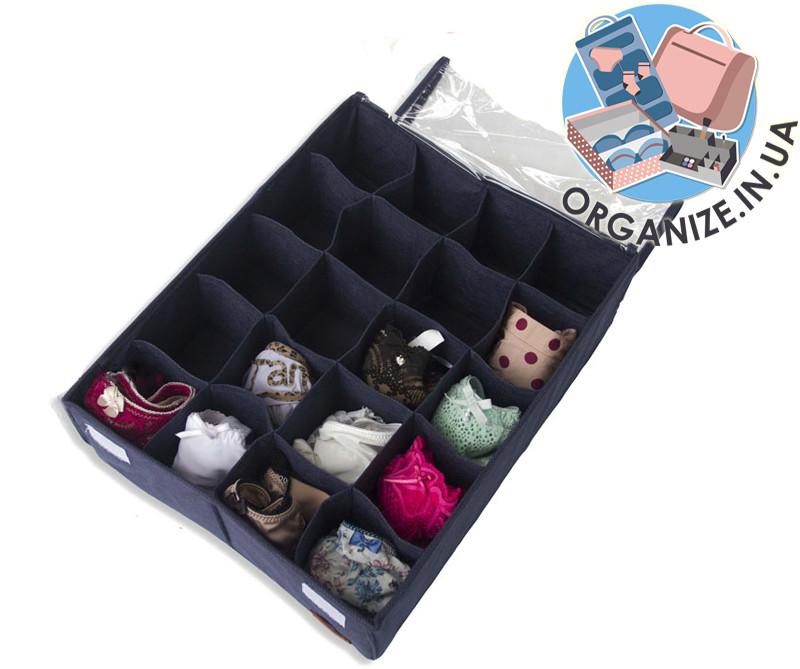 Органайзер для белья для трусиков 20 ячеек ORGANIZE (джинс)