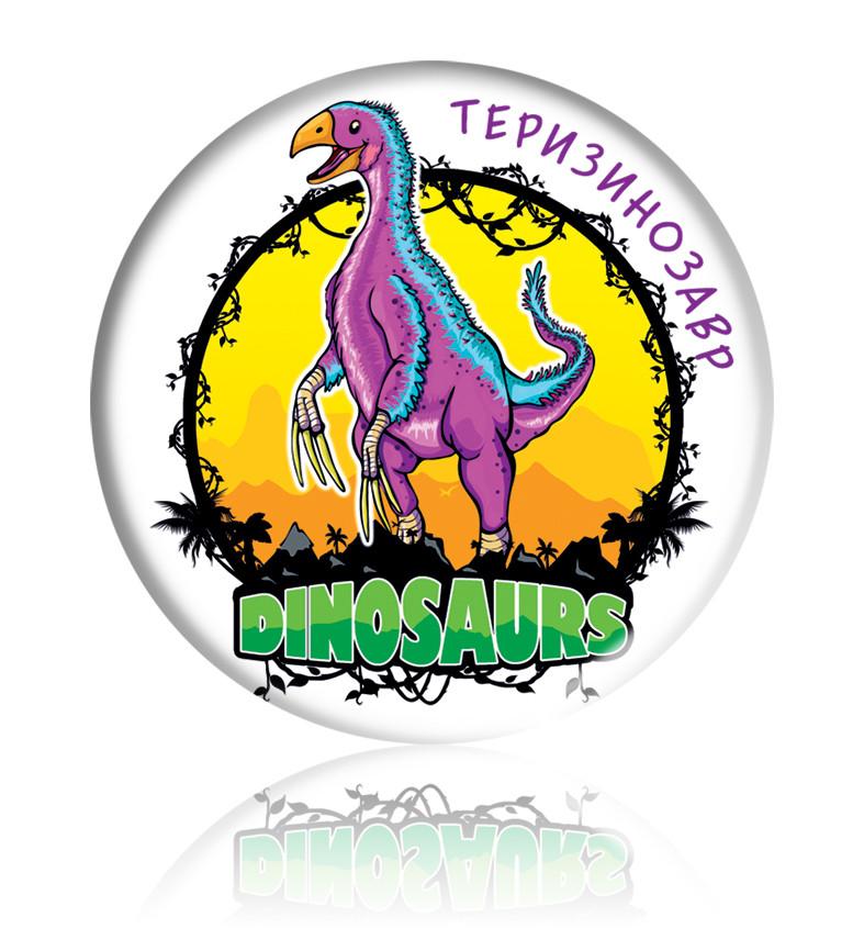 "Закатної круглий значок - ""Теризинозавр"""