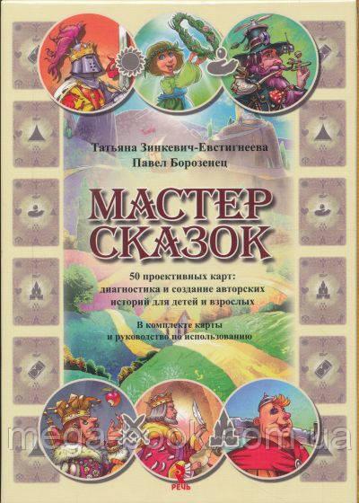 Мастер сказок. 50 проективных карт: диагностика и создание авторских историй для детей и взрослых