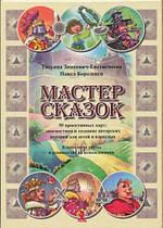 Майстер казок. 50 проективних карт: діагностика та створення авторських історій для дітей і дорослих