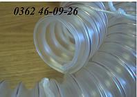Рукав полиуретановый для загрузки-выгрузки зерна 130мм